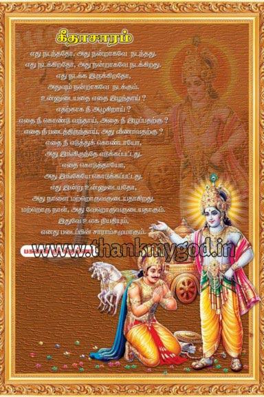 bhagavad gita in tamil manufacturer in madurai tamil nadu india by