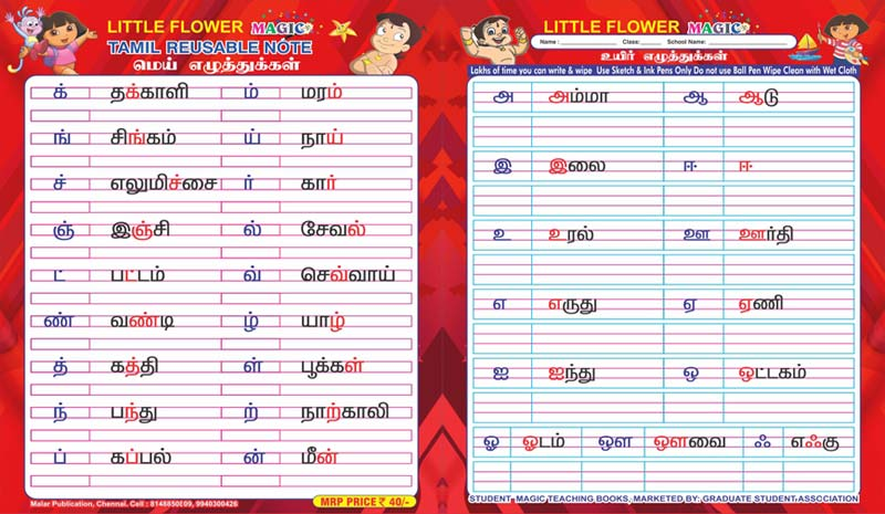 Buy Tamil Alphabet Writing Practice Worksheets from Matthew – Alphabet Practice Worksheets
