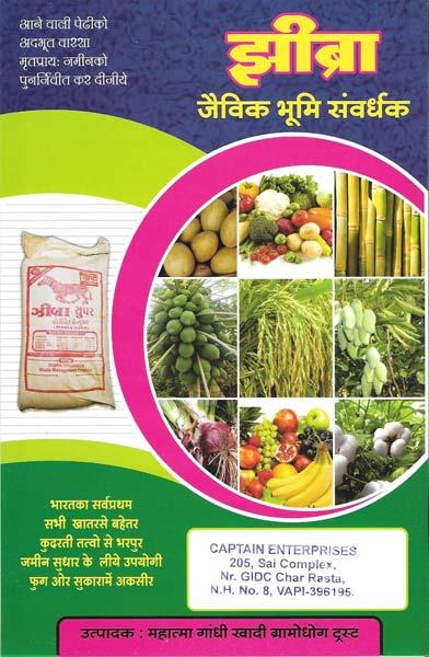 Bio Organic Fertilizer (zeebra CE)