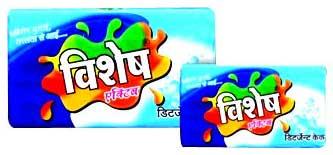 Vishesh Laundry Detergent Bar (Vishesh Laundry Dete)