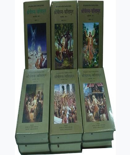Chaitanya Charitamrita book Manufacturer in Ambala Haryana
