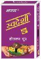 Swadeshi Deluxe Dhoop Batti