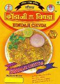 Lemon Flavour Chivda Namkeen