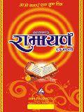 Ramayan Pooja Agarbatti