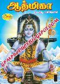 Dhoop - Aathmikaa Instant Sambrani